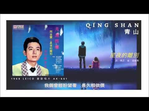 Qing Shan 青山 - 星夜的離別 (1968)