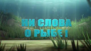 Ни слова о рыбе (3 выпуск)