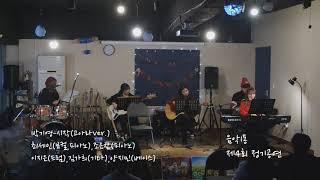 고아라 시작 (cover.) 음악1동 제4회 정기공연 2018/12/22