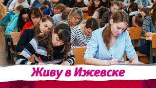 Живу в Ижевске 08.04.2019