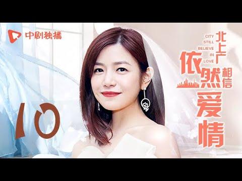 北上广依然相信爱情 10 (朱亚文、陈妍希 领衔主演)