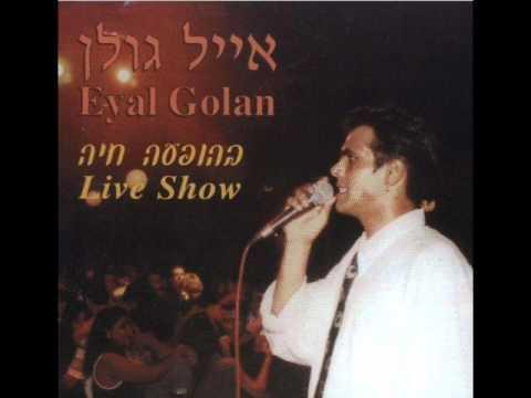 אייל גולן מחרוזת בלעדייך, לב של גבר, הסתכלי אלי Eyal Golan