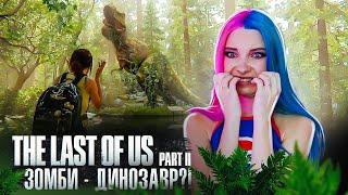 ЛУЧШИЙ ПОДАРОК ДЛЯ ЭЛЛИ ► The Last of Us Part II ► ОДНИ ИЗ НАС 2 - ПОЛНОЕ ПРОХОЖДЕНИЕ