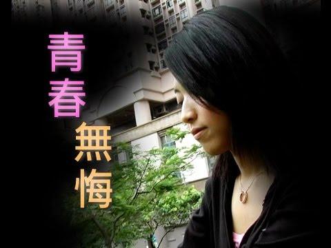 【生命故事】 陳祺萱 《青春無悔》星火飛騰 176