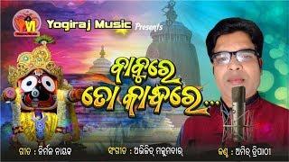 ratha yatra 2018 || Odia Bhajan || Babure to Kandhare || Amit Tripathy || By Yogiraj Music