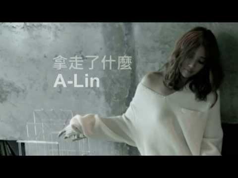 A-Lin 拿走了什麼
