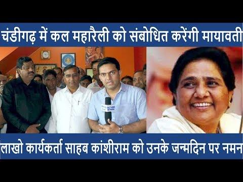 BSP RALLY - चंडीगढ़ में महारैली को संबोधित करेंगी मायावती | लाखो लोग करेंगे साहब कांशीराम को नमन