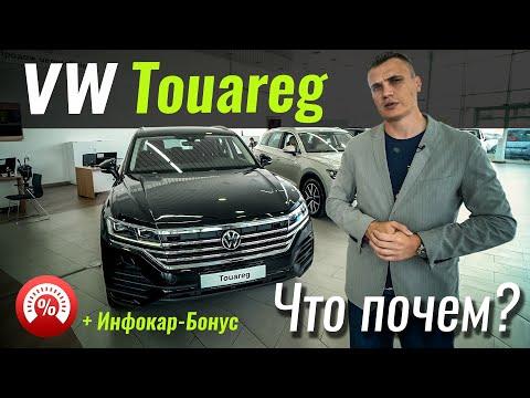 Volkswagen Touareg III поколение Кроссовер