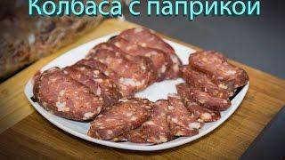 Сыровяленая колбаса с паприкой