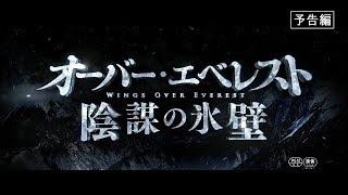 『オーバー・エベレスト 陰謀の氷壁』本予告