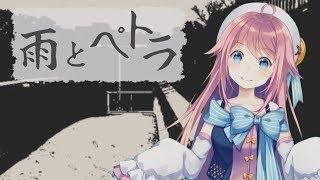 【VTuber】雨とペトラ / バルーン(covered by 水瓶ミア)
