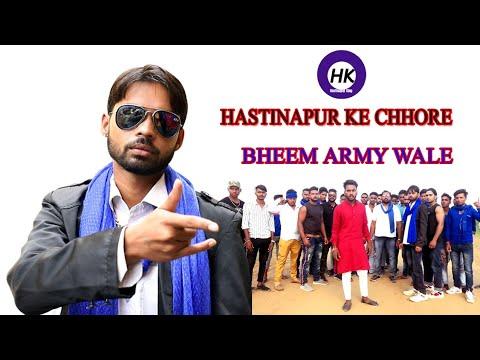 Hastinapur ke chhore sare bheem army wale Hain