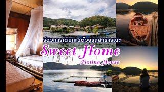 ที่พักหลักร้อยวิวหลักล้าน Sweet home floating house