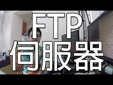 輕易傳送大型檔案- 學會建立自己的FTP伺服器- FileZilla (CC 中文字幕)