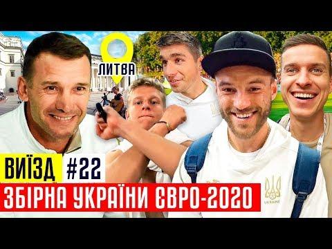 Сборная Украины с Шевченко - смогут ли выиграть Евро-2020? / ВЫЕЗД #22