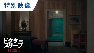 映画『ドクター・スリープ』特別映像(シャイニングの40年後編)2019年11月29日(金)