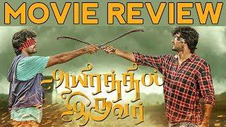 Aayirathil Iruvar Movie Review | Vinay | Samuthrika | Swasthika | Bharathwaj