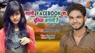 साली Facebook पर चूतिया बनाती है - Jitendra Deewana - भोजपुरी का सबसे वायरल गाना - Bhojpuri Songs