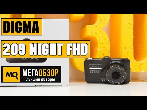 Digma FreeDrive 209 NIGHT FHD - Доступный видеорегистратор