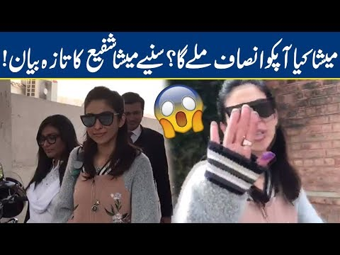 Exclusive: Meesha Shafi's Latest Statement on Camera   Lahore News HD