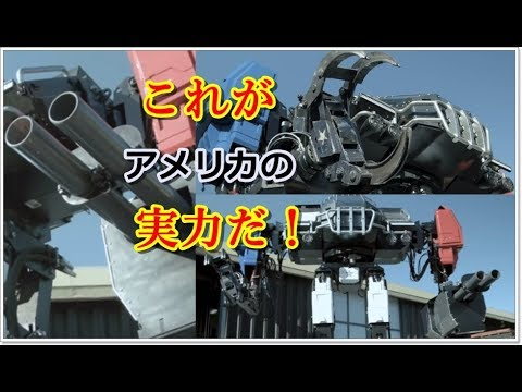 【海外の反応】日本に感動!米國の巨大ロボが完成「日本の ...