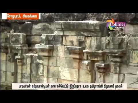 Tamil Nadu Archaelogy survey hides the excavated stone writings of chozhapuram temple