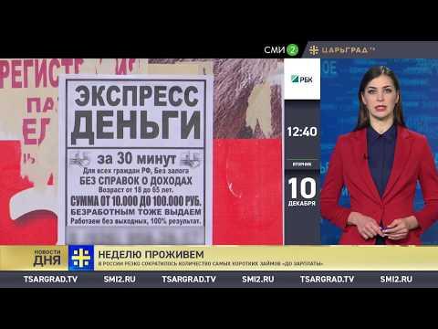 Новости дня (10.12.2019)