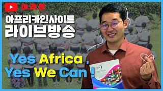 [아라방] 아프리카 청년 사회적기업가 지원 YES PR…