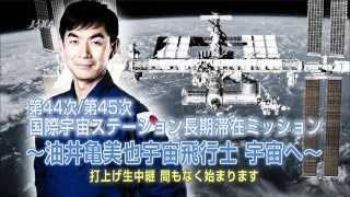 =再配信=油井宇宙飛行士が搭乗するソユーズ「TMA-17M宇宙船(43S)」の打上げライブ中継