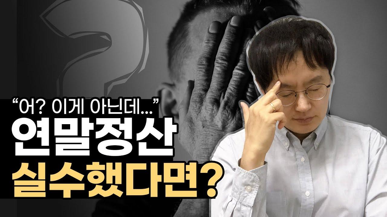 [데일리뉴스 254] 연말정산, 실수했다면? (경정청구로 돌려받으세요~)
