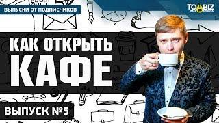 Как открыть кафе (кофейню) - Пошаговая инструкция для бизнеса