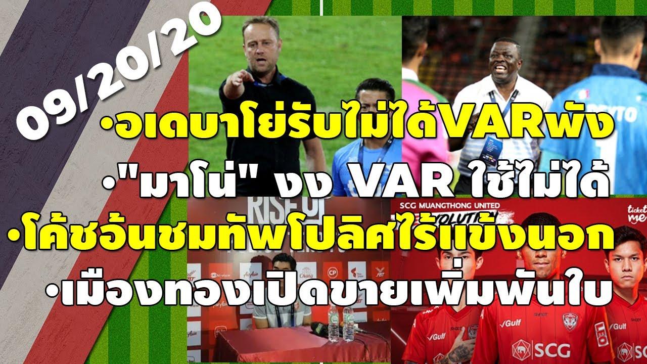 สรุปข่าวไทยลีก 09/20/2020 •อเดบาโย่รับไม่ได้VARพังกลางคัน •มาโน่งงที่มา •เทโรเก่งเเม้ไร้เเข้งนอก