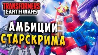ПРОГНИВШИЙ ДО ЯДРА! АМБИЦИИ СТАРСКРИМА! Трансформеры Войны на Земле Transformers Earth Wars #153