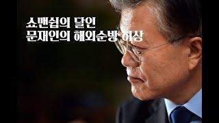 준비되지못한 대통령 문재인의 민낯