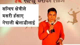 Sandeep Chhetri best Stage comedy I सन्दिप क्षेत्रीले यसरी हँसाए खेलाडीलाई Sandip