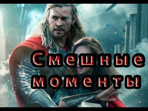 Приколы в фильме: Тор 2: Царство тьмы »
