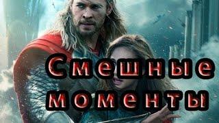 """Приколы в фильме: """"Тор 2: Царство тьмы"""""""