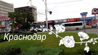 Отдых в Краснодаре и Сочи.(Поездка к морю (любительское видео), 2014-03-22T01:31:21.000Z)