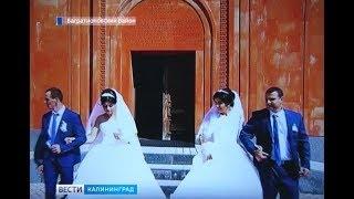 В Багратионовске родные братья и сёстры сыграли свадьбы в один день