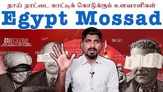 Mossad Sleeper Cells | உளவாளிகள் உருவாக்கப்படுவது எப்படி | Mossad Part 21 | Tamil Pokkisham | TPFam
