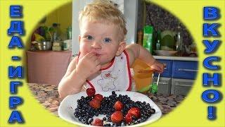 Развивающие игры. Самая ЛУЧШАЯ и ВКУСНАЯ ИГРА- ЕДА на развитие мелкой моторики рук ребенка.