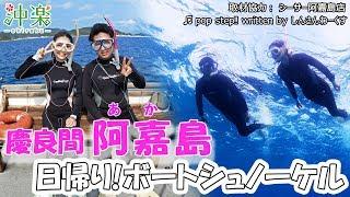 https://goo.gl/okjR3e 沖縄ダイビング・シュノーケリング予約サイト【...