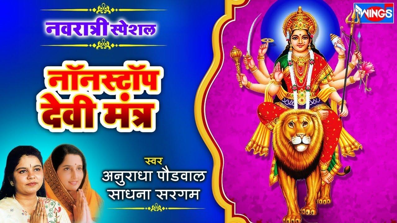 नवरात्रि Special: Nonstop Devi Mantra : Om Jyanti Mangala kali : Sarva Mangal Mangalye : Devi Mantra