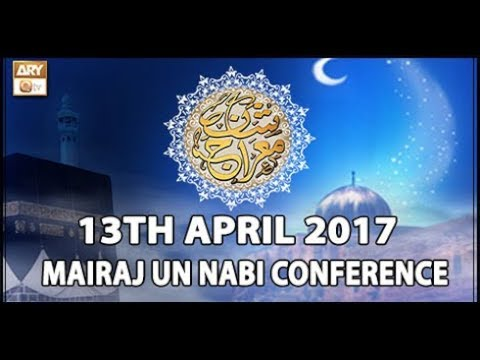 Mairaj Un Nabi Conference - 13th April 2018 - ARY Qtv