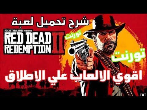 red dead redemption 2 تحميل