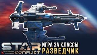 Star Conflict: Как играть РАЗВЕДЧИКОМ?