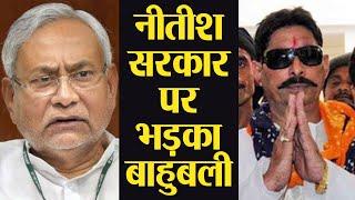 Lok Sabha Election 2019 Nitish Kumar पर भड़का बाहुबली Anant Singh का गुस्सा वनइंडिया हिंदी