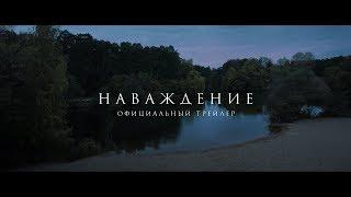Наваждение, 2019 | официальный трейлер