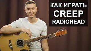 Как легко сыграть: RADIOHEAD - CREEP на гитаре |Подробный разбор, видео урок