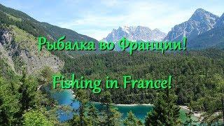 ✔️Рибалка у Франції! Черговий виїзд на рибалку! Fishing in France! Сом, Короп, Лин!